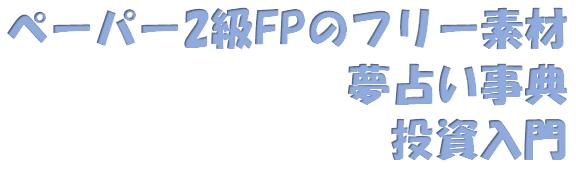ペーパー2級FPのフリー素材&夢占い事典&投資入門